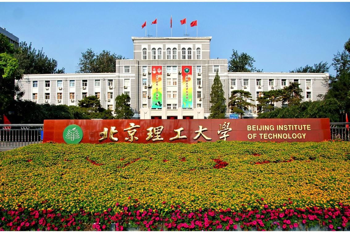北京理工大学远程教育怎么样?